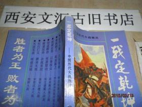 一战定乾坤:中国历代大战概览