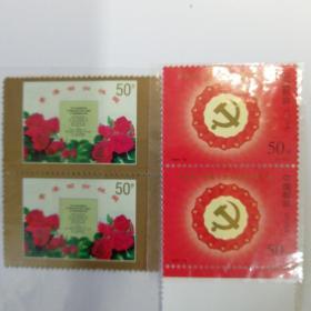邮票1997年香港回归祖国、中国共产党第十五次全国代表大会了(两份邮票合售)