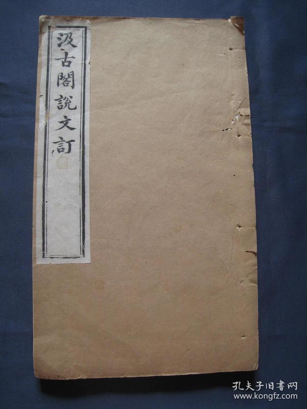 汲古阁说文订  线装本全一册 清光绪元年崇文书局刊行 白纸印本
