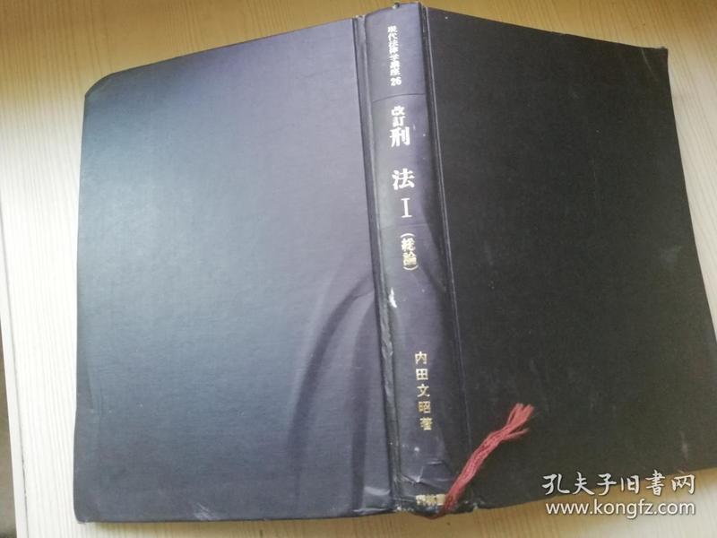 现代法律学讲座 改订 刑法1(总论)内田文昭著  日本日文原版
