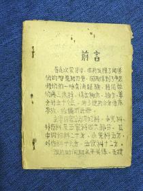 64年油印本《成都中医学院医疗系北碚小组 收集单方、秘方、验方》共收50方,24页,