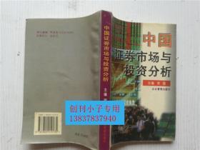 中国证券市场与投资分析 贺强主编  企业管理出版社
