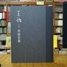 王献之书法全集   各位书友请仔细看版权页图片溢价书籍不调退