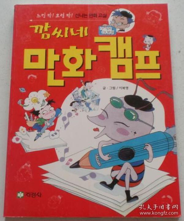 韩文原版 梦想乐园
