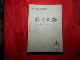 北方文物 1988年1-4期 合订本