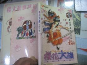 樱花大战 权威攻略 简体中文版