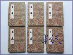 文选 全六册 1986年初版平装  中国古典文学丛书