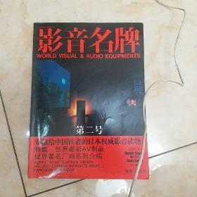 影音名牌1997年2月发行第2号