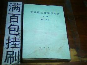 中国近三百年学术史(下册)受潮