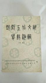 戏剧工作文献资料汇编(续编)