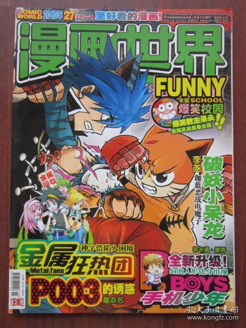 漫画世界2010年27期总第153期暴漫画英雄走坛图片