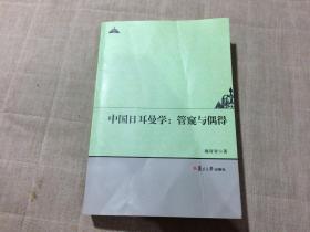 中国日耳曼学:管窥与偶得