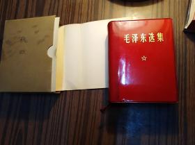 毛泽东选集 (一卷本,附函套,1964年版,1969年印刷)           (袖珍本) 《109》