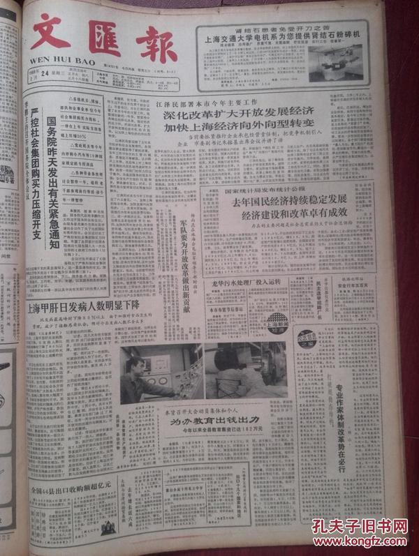 上海文汇报联系方式_文汇报1988年2月24日(1988上海甲肝流行)上海甲肝日发病人数明显下降