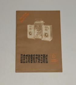 组合式收音机安装与调试 1984年