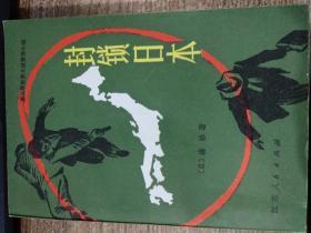 封锁日本 -第三次世界大战推想小说