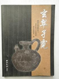 玄翠孑霓——德清窑馆藏精品与瓷窑址考古成果展