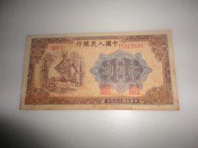 200元贰佰圆人民币(炼钢)III IV V 15329599