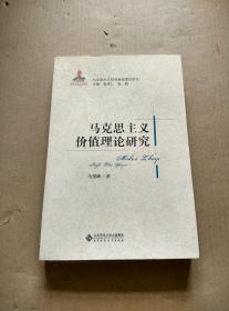 马克思主义哲学基础理论研究:马克思主义价值理论研究(作者马俊峰签赠本)