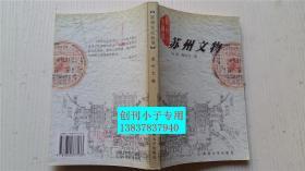 苏州文物-苏州文化丛书 吴琴 陶启匀著 苏州大学出版社