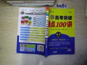 《高考突破难点100讲》 数学(理科) (第6版)