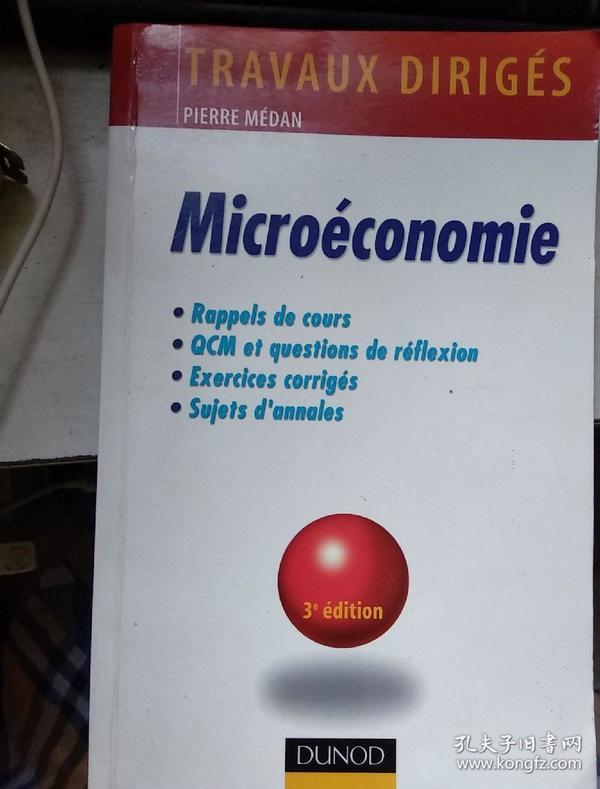 microeconomie  法文