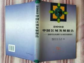 2002中国区域发展报告:战略性结构调整与区域发展新格局