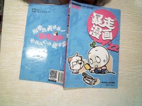 暴走漫画22