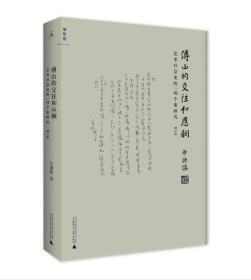 《傅山的交往和应酬(增订本):艺术社会史的一项个案研究》(北京贝贝特)