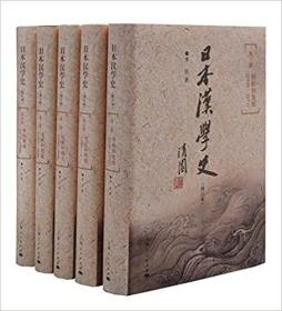 日本汉学史(修订本 16开精装 全五册)