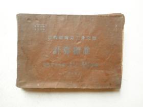 景德镇陶瓷工业瓷器计算标准