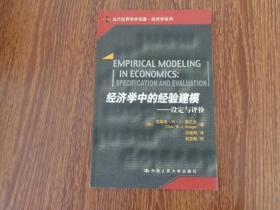 经济学中的经验建模:设定与评价