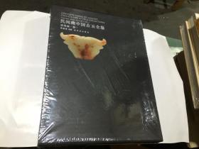 民间藏中国古玉全集.西周编 卷一【全新未开封】带外盒