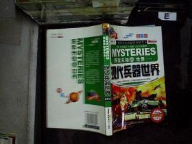 现代兵器世界 珍藏本