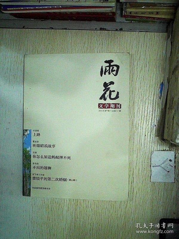 雨花 文学期刊 2016 7