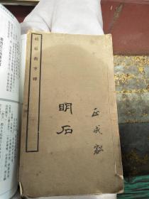 明拓衡方碑(民国18年版)