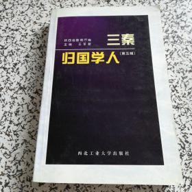 三秦归国学人(第五辑)