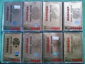 京剧磁带  京剧名家名段珍藏版(第一,二,三,四,五,六,七,九,十一,十二辑)----10盒合售