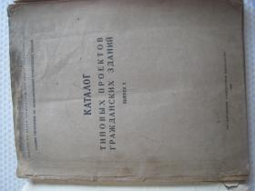 俄文原版建筑设计画册