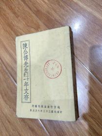 民国33年初版(陈公博先生三十三年文存)