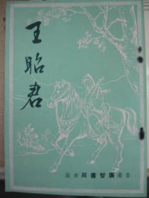 王昭君  广智60年代版,包快递