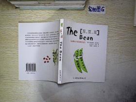 [豆.豆.豆]:食物公社丛书 ....