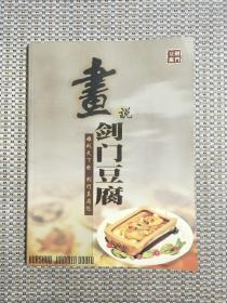 话说剑门豆腐