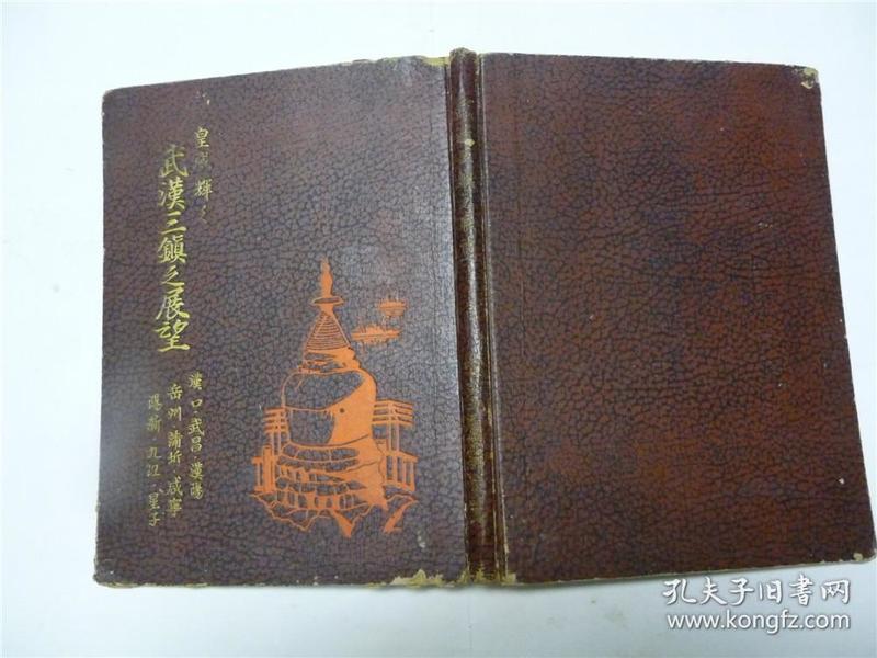 武汉三镇之展望    1939年