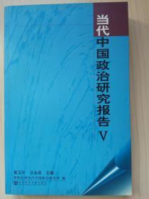 当代中国政治研究报告 V