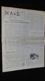 【报纸】河南日报 1987年5月28日【薄一波在全国整党工作总结会议上宣布:全国整党工作基本结束】【林业部副部长对中外记者说,大兴安岭森林火灾损失严重】