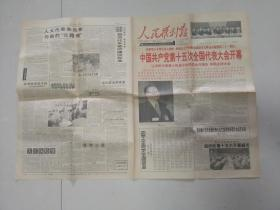 人民权利报 1997年9月13日 中国共产党第十五次全国代表大会开幕 江泽民作报告 李鹏主持【看图描述】