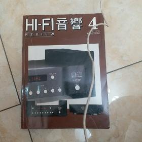 HiFi音响1992年4月号(总第七十二期)