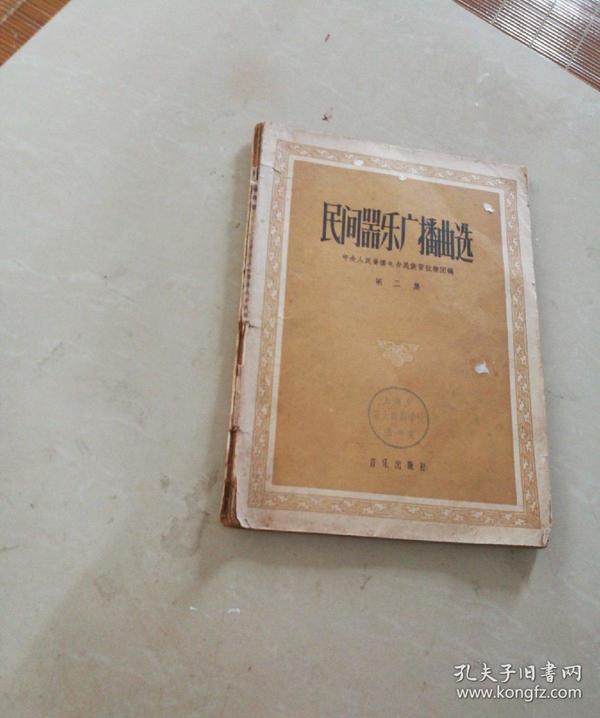 《民族器乐广播曲选》(第二集)1957年 印量3450册 二胡独奏 在草原上 笛子独奏 琵琶独奏 合奏 山国情侣等