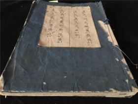 和刻草书韵会(平声部)一册。张天溪集,明洪武年序。缺下册上去入一本。